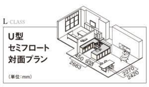 LクラスのU型キッチン