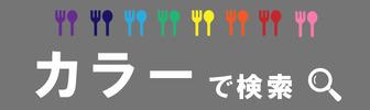 全てのシステムキッチンを色で検索する