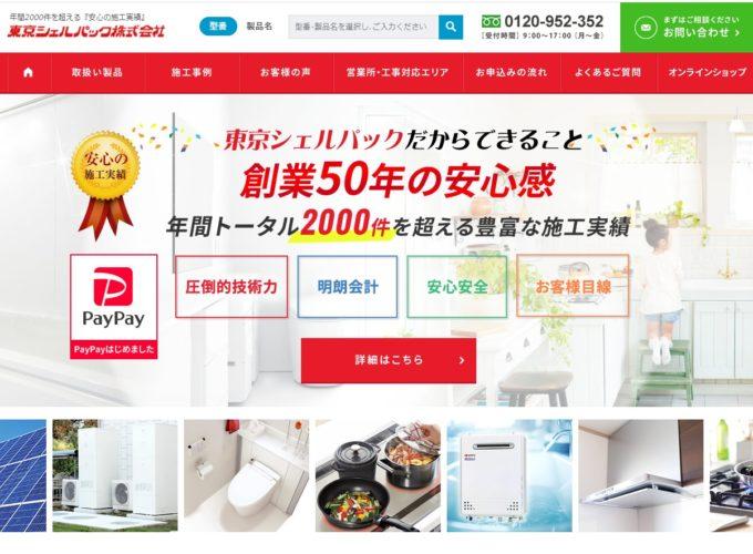 東京シェルパック株式会社