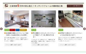 名古屋エリアキッチンリフォーム施工事例