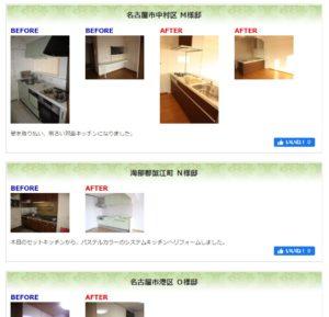 名古屋のキッチン施工事例