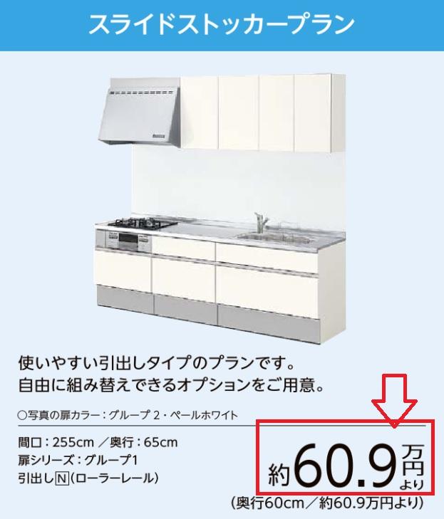 システムキッチンの安い価格